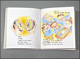 にじいろおむすび-絵本/お米とご飯の魅力を伝える絵本にじいろおむすび-絵本/お米とご飯の魅力を伝える絵本